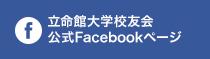 立命館大学校友会公式Facebookページ