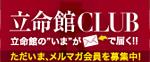 立命館CLUB